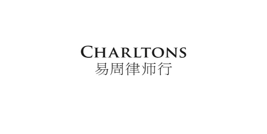 Charltons law firm joins CWEIC as first Hong Kong member